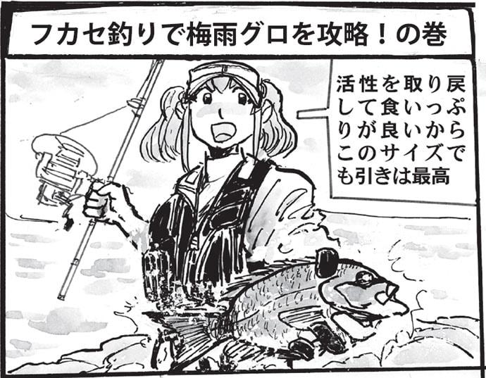 いよいよシーズン開幕『梅雨グロ』キホン攻略法を解説【九州エリア編】