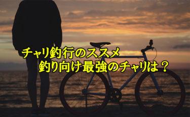 7種類の自転車を比較検証 釣りに一番向いているのはママチャリ?