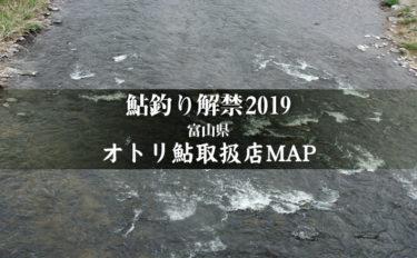 【富山県】オトリ鮎取扱店一覧MAP 2019鮎釣り解禁