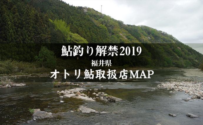 【福井県】オトリ鮎取扱店一覧MAP 2019鮎釣り解禁