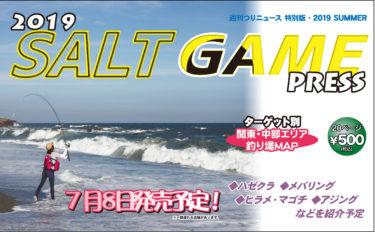陸っぱりルアー釣り専門紙『SALT GAME PRESS 2019』発売決定!