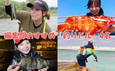 編集部オススメ『釣りドル』4選 番外編は世界で活躍の女優が!