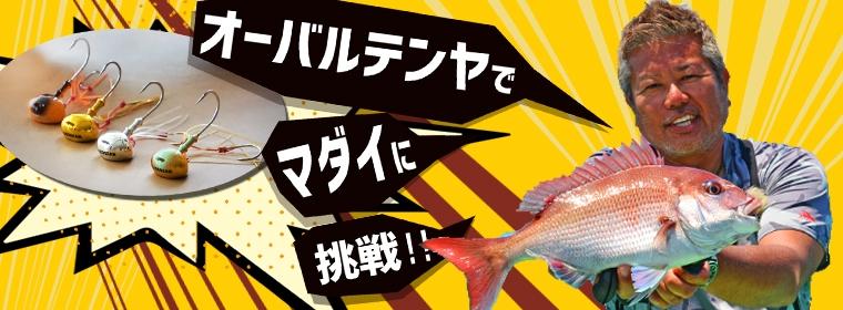 テンヤマダイのメッカ鹿島沖で『オーバルテンヤ』実釣検証!【茨城県】