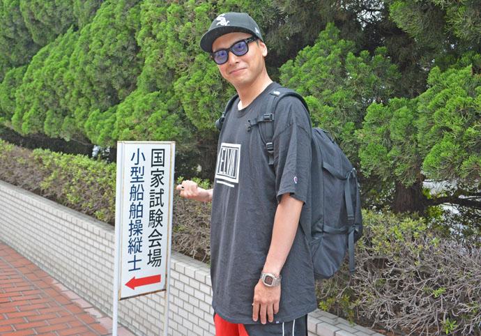 三代目JSB山下健二郎が二級小型船舶免許に一発合格 「夢だった!」