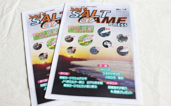 陸っぱりルアーゲームファン必見【SALT GAME PRESS 2019】を紹介