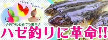 『ノベ竿 × ルアー』で楽しむハゼ釣り これぞ究極なライトゲーム!?