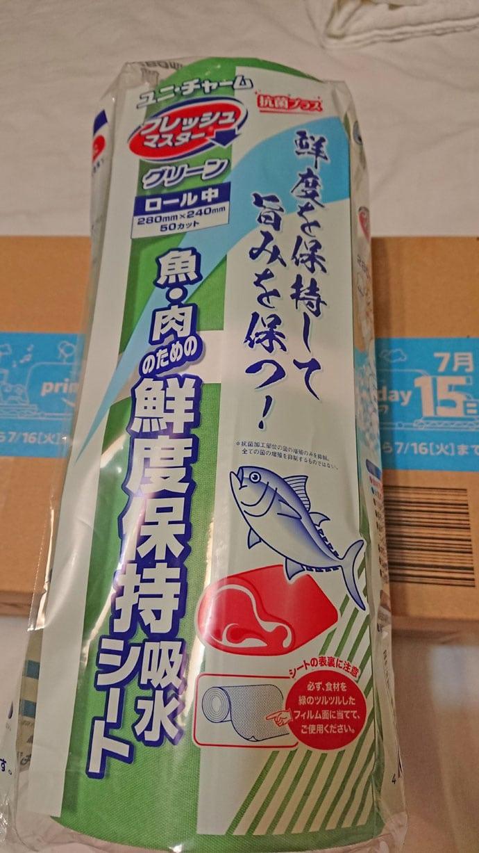 イカの鮮度を保つワンランク上の持ち帰り方法 トレー『+α』が大事!