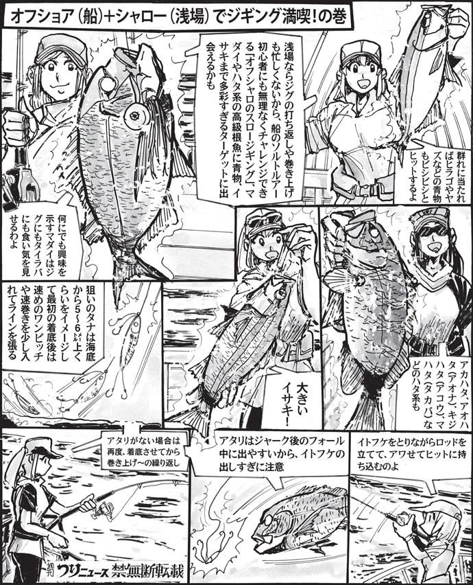【九州エリア2019】夏のライトジギング攻略 ジグの動かし方が重要