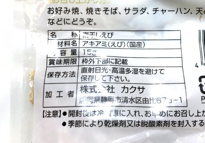 主婦の気まぐれレシピ:釣りエサ代表『オキアミ』のから揚げ!