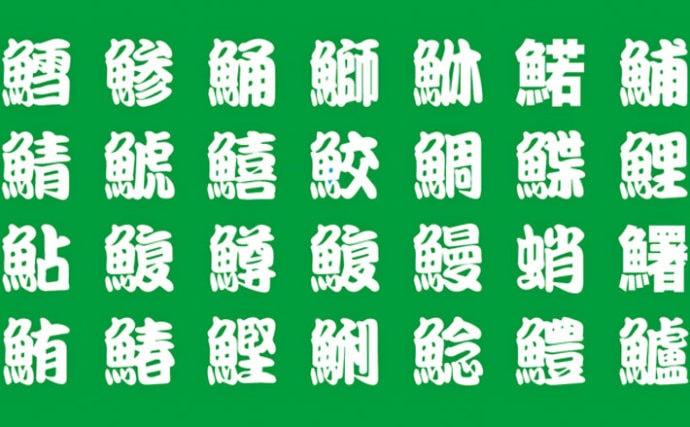 魚へん漢字クイズ:魚種+サカナの部位名も 『鱧』は中国ではライギョ?
