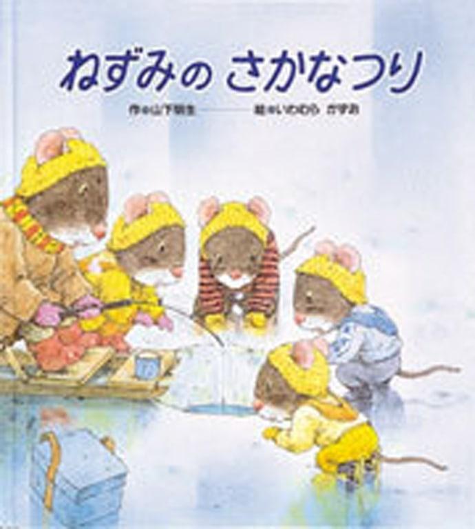 サカナや釣りがきっと好きになる絵本4選 読み聞かせれば英才魚育?