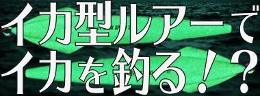 開幕直前『タルイカゲーム』攻略法3選 オススメ専用ルアーも紹介!