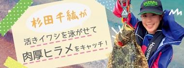 杉田千紘が外房『ヒラメ釣り』に挑戦 粘りの釣りで2kg級をキャッチ