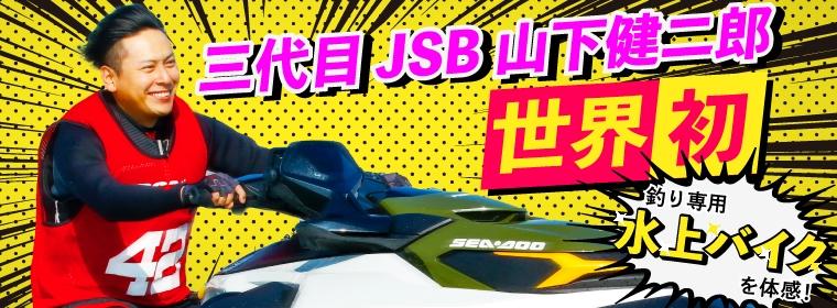 三代目JSB山下健二郎が世界初の『釣り専用水上バイク』で新感覚の釣り満喫