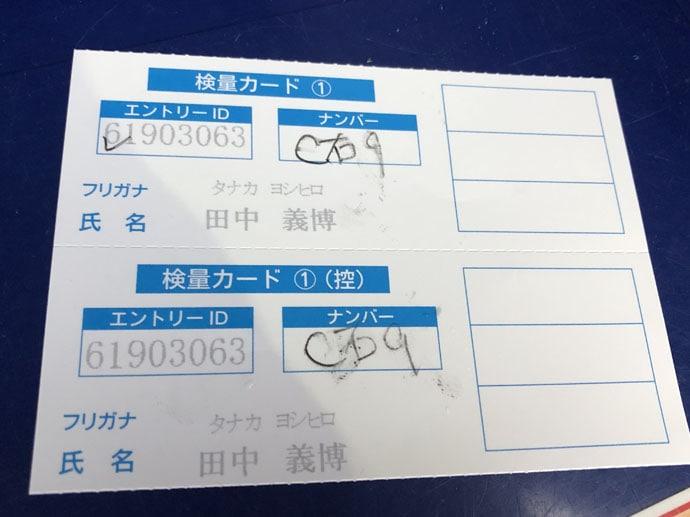 ダイワカワハギオープンに参戦 20尾手中で1次予選突破!【久比里】