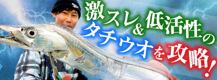 激スレ&低活性の大阪湾タチウオを『メタルトップ』ロッドで完全攻略