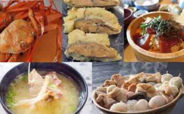 正月に食べられるサカナを使った郷土料理:東日本編 「もう一品」に最適?