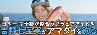 干物が似合うグラビアアイドル『吉野七宝実』 アマダイ釣って船上干し