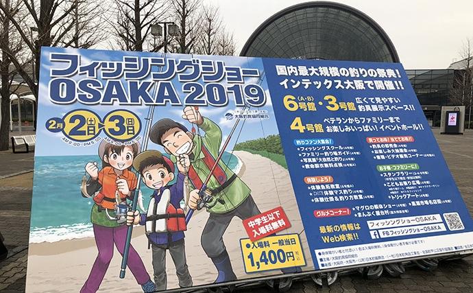『フィッシングショーOSAKA』が2月8日・9日に開催 見どころを紹介