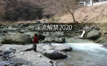 全国渓流解禁2020 河川情報一覧表【東日本エリア/東北~関東】