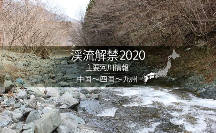 全国渓流解禁2020 河川情報一覧表【西日本エリア/中国~四国~九州】