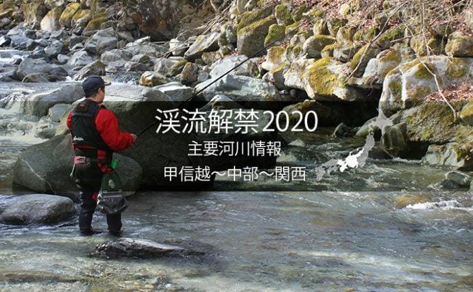 全国渓流解禁2020 河川情報一覧表【中日本エリア/甲信越~中部~関西】