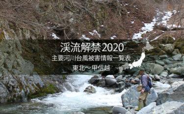 全国渓流解禁2020 台風被害状況一覧【東日本エリア/東北~甲信越】