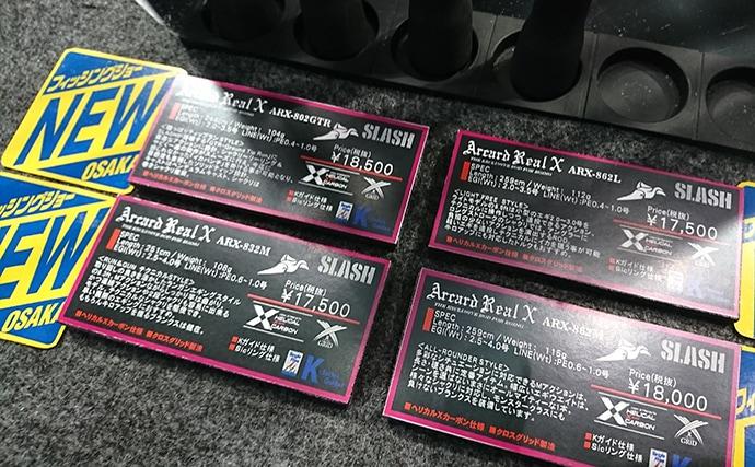 フィッシングショー大阪で発見 初級者&中級者向けアイテム