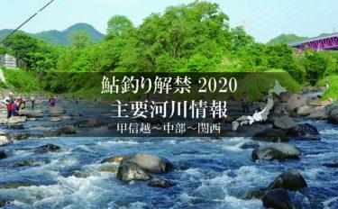 全国鮎釣り解禁2020河川情報一覧表【中日本エリア 甲信越~中部~関西】
