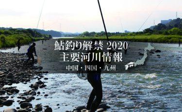 全国鮎釣り解禁2020河川情報一覧表【西日本エリア/中国・四国・九州】
