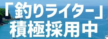 今だからこそ『釣りライター』になろう TSURINEWSが積極募集