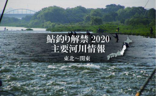 全国鮎釣り解禁2020河川情報一覧表【東日本エリア/東北~関東】