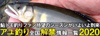 アユ釣り全国解禁情報一覧