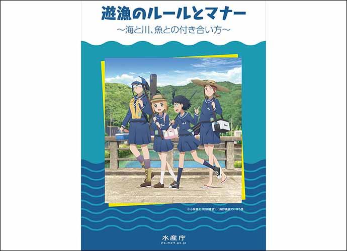 『放課後ていぼう日誌』作者が九州豪雨で被災 執筆の継続困難で休載に