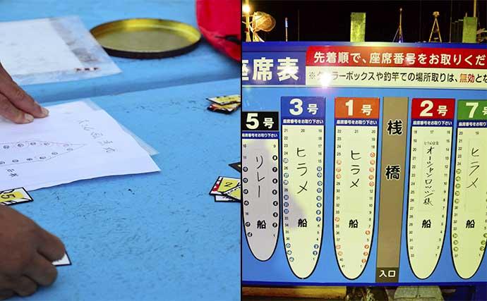 『船釣り』はビギナーにこそオススメ 船宿選び~乗船の手順を徹底解説
