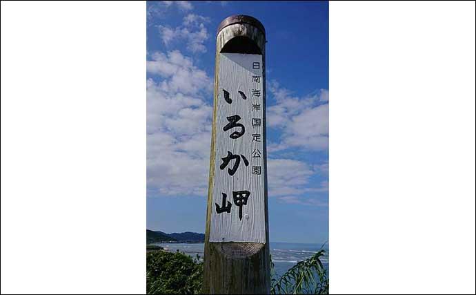 宮崎市内の代表的な「地磯」4選 特殊地形『鬼の洗濯板』とは?