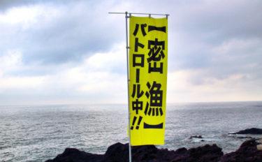浜に打ち上げられたハマグリ拾ったら犯罪? 漁業権侵害しがちな魚介類
