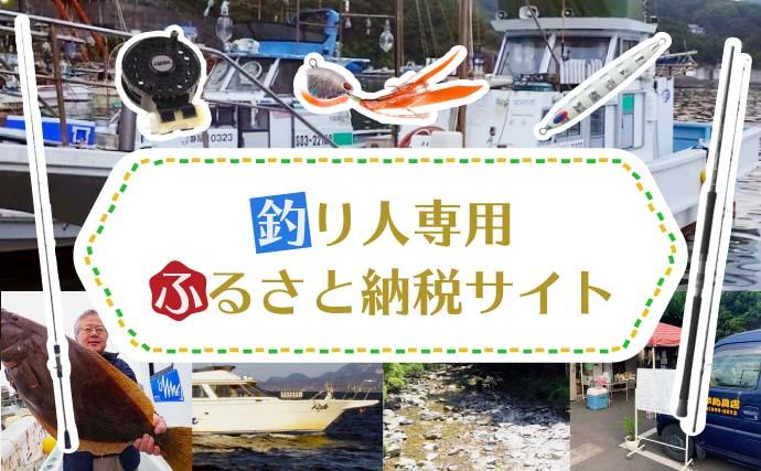 『ふるさと納税』で船釣りが楽しめる町「南知多」 多彩な釣り物を紹介