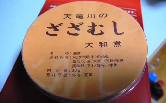 天竜川水系で「ザザムシ漁」解禁 見た目クセ強めでも味はクセなく美味?