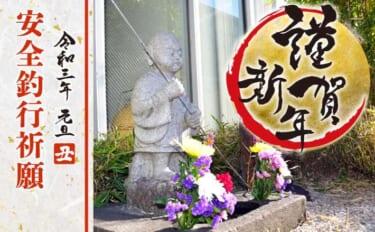 【謹賀新年】BIGなお年玉プレゼント ~2021年安全釣行祈願~