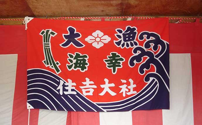 【関西2021】釣行安全&大釣り祈願にオススメ「初詣」ドコロ5選