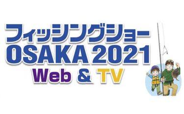 「フィッシングショーOSAKA2021」はWEBとTVで開催 人気芸人も参加