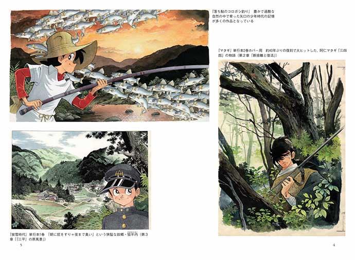 『釣りキチ三平の夢 矢口高雄外伝』が発売 5年に渡るインタビュー敢行