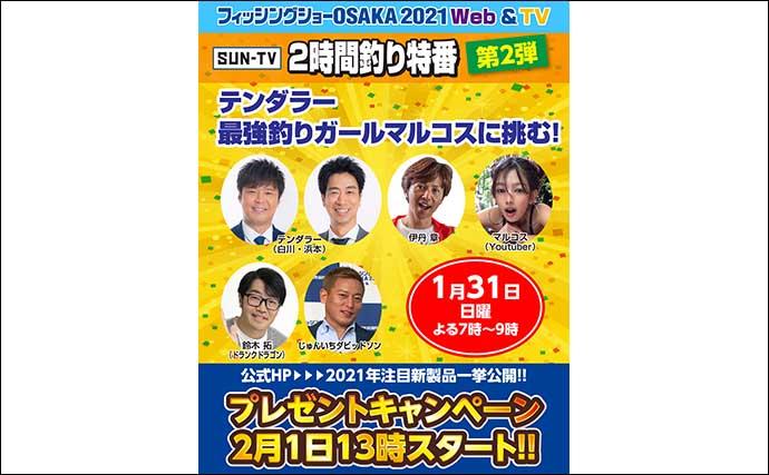 『フィッシングショーOSAKA』にてお笑い芸人と釣りのコラボが続々