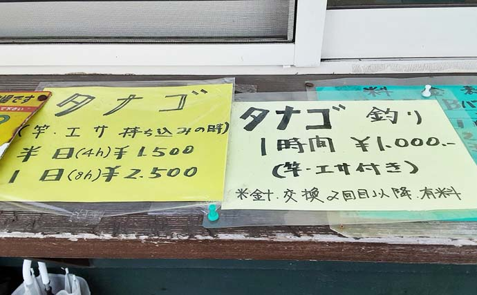 管理釣場で「タナゴ」数釣り堪能 3時間で162尾【東京・恩方国際釣堀場】