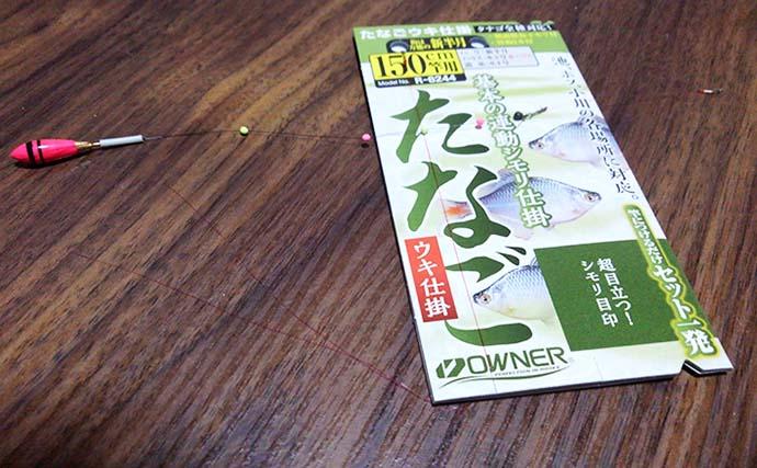 東京多摩エリアで淡水小物釣りを楽しもう:「初めての釣具選び」のキモ