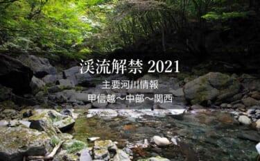 全国渓流解禁2021 河川情報一覧表【中日本エリア/甲信越~中部~関西】