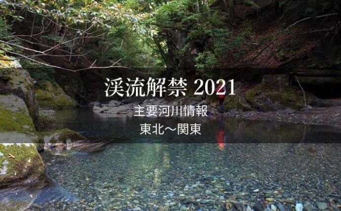 全国渓流解禁2021 河川情報一覧表【東日本エリア/東北~関東】