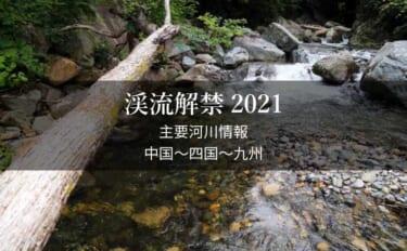全国渓流解禁2021 河川情報一覧表【西日本エリア/中国~四国~九州】