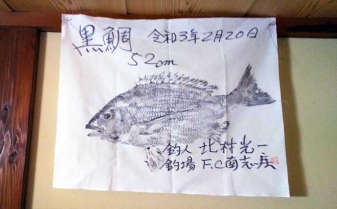 カカリ釣りで52cm年無し 自己流『さしエサ同調落とし込み釣法』とは?